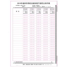 市局机关副科级干部民主测评表