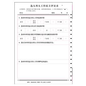 选人用人工作民主评议表
