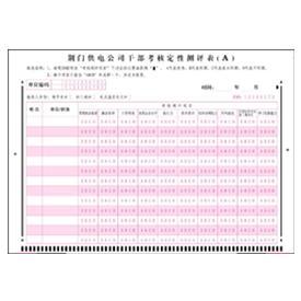 供电公司干部考核定性测评表