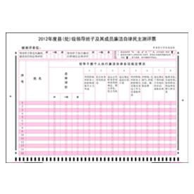 县(处)级领导班子及成员廉洁自律民主测评票