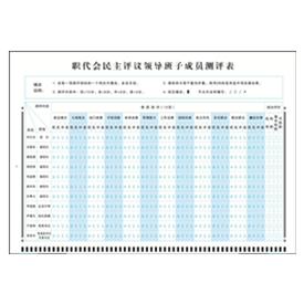 职代会民主评议领导班子成员测评表