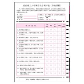 大学课程教学测评表(体育课程)
