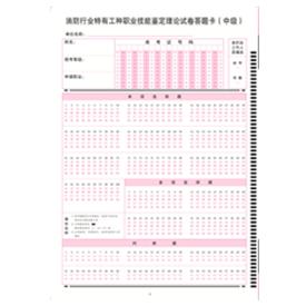 职业技能鉴定理论试卷答题卡(中级)