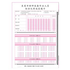 特种设备作业人员标准化考试答题卡