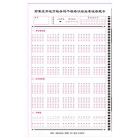 地方税务局干部培训结业考试答题卡