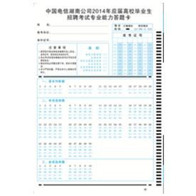 高校毕业生招聘考试专业能力答题卡