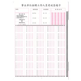 事业单位招聘工作人员考试答题卡