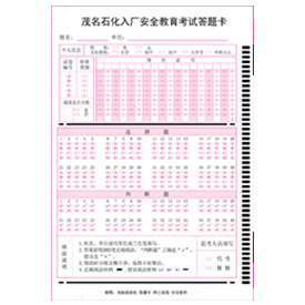 入厂安全教育考试答题卡