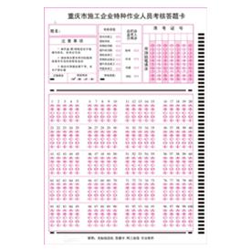 特种作业人员考核答题卡
