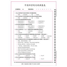 中国科学院巡视调查表
