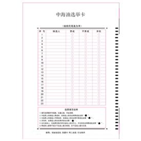 中海油选举卡