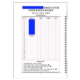 纪律检查委员会委员选票