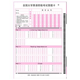 大学英语四级考试答题卡