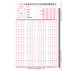 中学生生物竞猜预赛答题卡