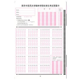 中医药大学翰林学院标准化考试答题卡