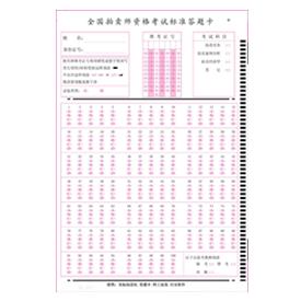 拍卖师资格考试