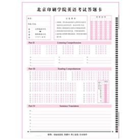 北京印刷学院英语考试答题卡